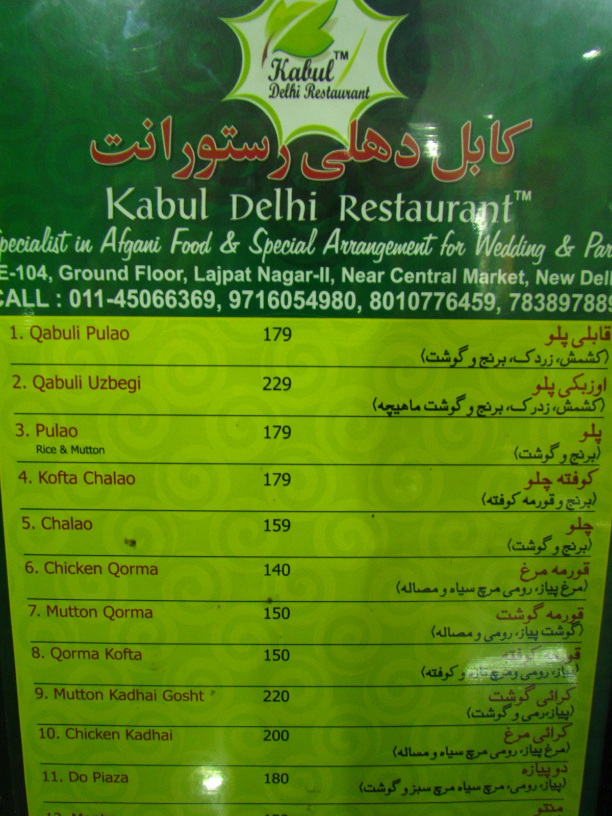 Kabul delhi restaurant e104 ground floor lajpatnagar 2 for Floor 6 reloaded menu