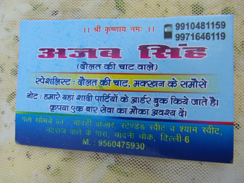 Contact information of the guy who sold us Daulat ki chaat