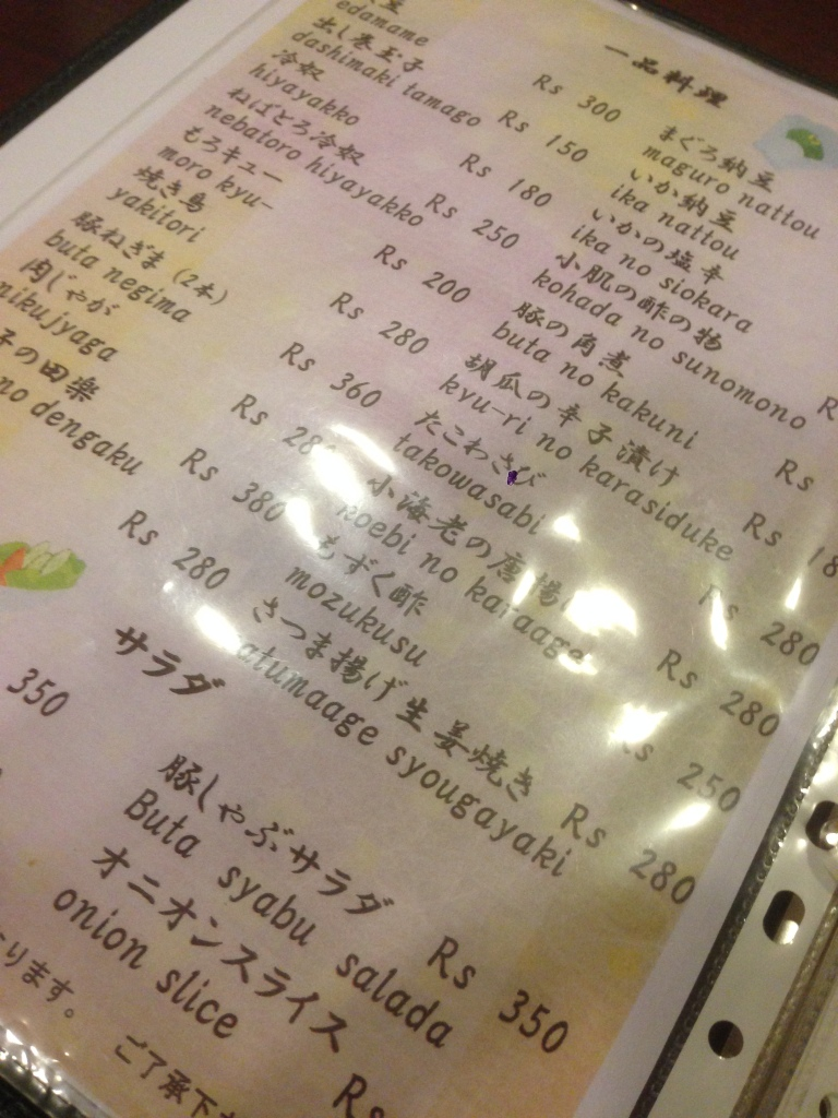 menu card in japanese only